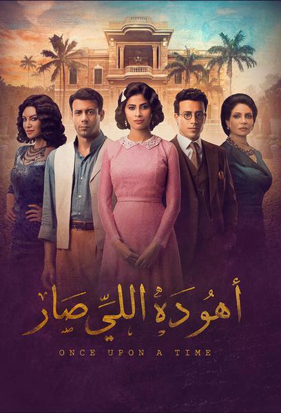 TV ratings for Aho Da Elli Sar (أهو ده اللي صار) in Denmark. OSN TV series