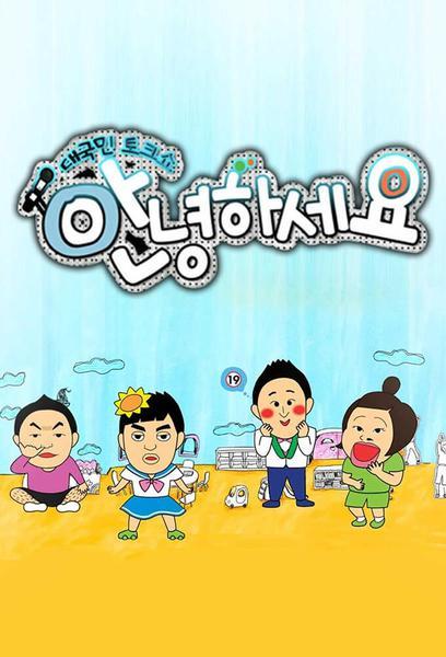 TV ratings for Hello Counselor (안녕하세요) in Australia. KBS TV series
