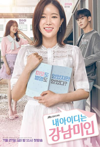 TV ratings for Gangnam Beauty (내 아이디는 강남미인) in Malaysia. JTBC TV series