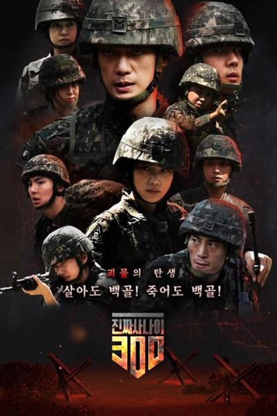 TV ratings for Real Man 300 in Germany. MBC TV series