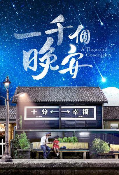 TV ratings for 一千個晚安 in Russia. SET Taiwan TV series