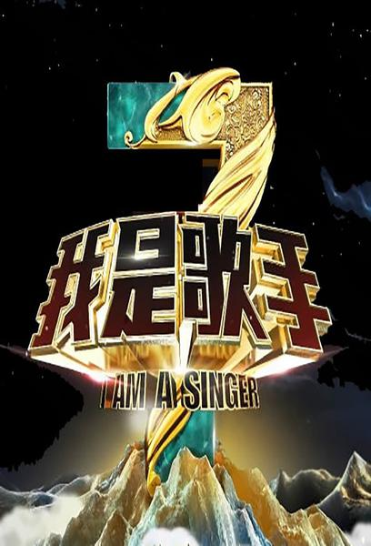 TV ratings for I Am A Singer: China (我是歌手) in Canada. Hunan Television TV series