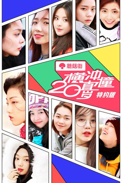 TV ratings for 橫衝直撞20歲 in Brazil. Tencent Video TV series