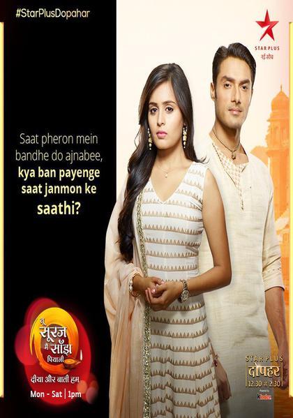 TV ratings for Tu Sooraj Mein Saanjh, Piyaji in Norway. Star India TV series