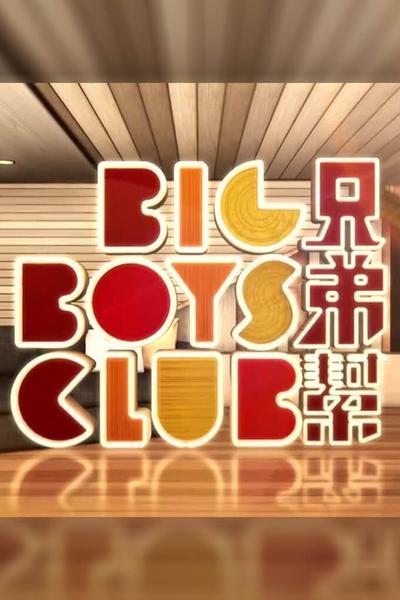 TV ratings for Big Boys Club in South Korea. 無綫電視J2 TV series