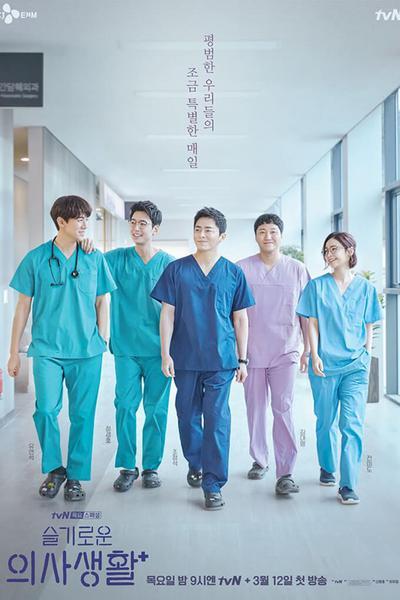 Hospital Playlist (슬기로운 의사 생활)