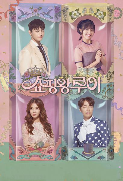 TV ratings for Shopping King Louie in Spain. MBC TV series