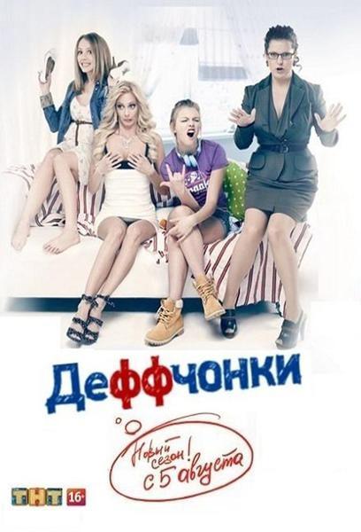 TV ratings for Deffchonki in Denmark. ТНТ TV series
