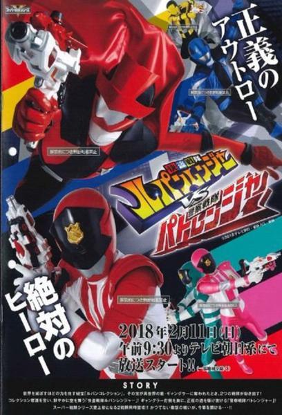 TV ratings for Kaitou Sentai Lupinranger vs. Keisatsu Sentai Patranger (快盗戦隊ルパンレンジャーVS警察戦隊パトレンジャ) in the United States. TV Asahi TV series