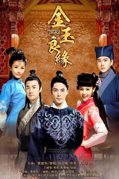 TV ratings for Perfect Couple (金玉良缘) in Canada. Jiangsu Television TV series