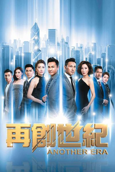 TV ratings for Another Era (再創世紀) in India. TVB TV series