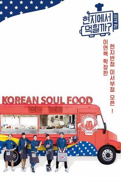 TV ratings for 4 Wheeled Restaurant (현지에서 먹힐까?) in Thailand. tvN TV series