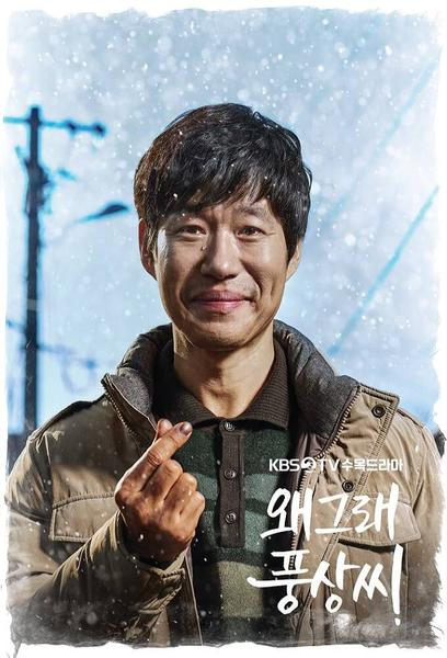 TV ratings for What's Wrong, Poong-Sang (왜그래 풍상씨) in Chile. KBS TV series