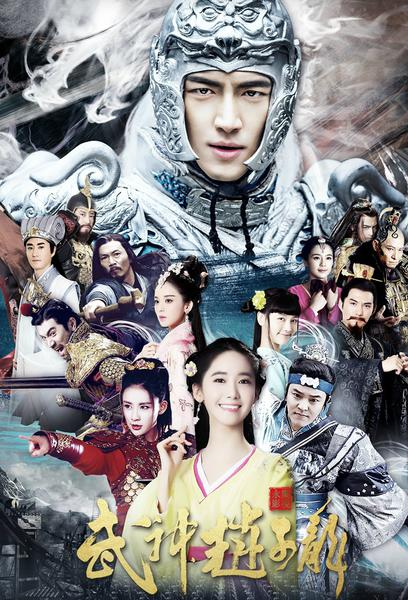 TV ratings for God Of War Zhao Yun (武神赵子龙) in Russia. Hunan Television TV series