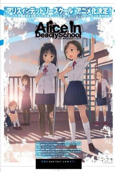 TV ratings for Alice In Deadly School in the United States. Tokyo MX TV series