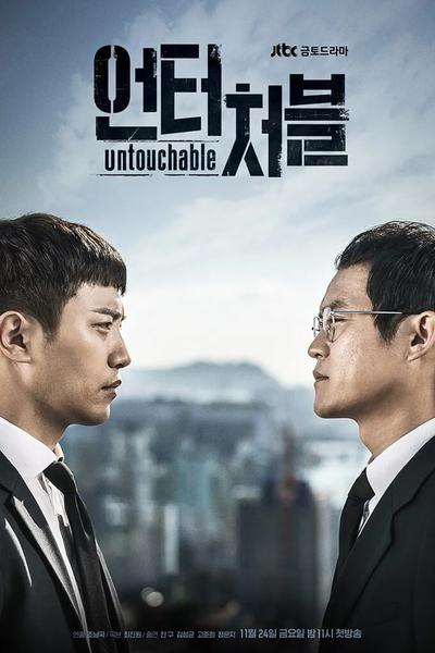 TV ratings for Untouchable in Argentina. jTBC TV series