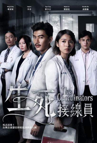 TV ratings for The Coordinators 生死接線員 in South Africa. PTS TV series