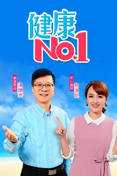 TV ratings for 健康no.1 in the United States. GTV TV series