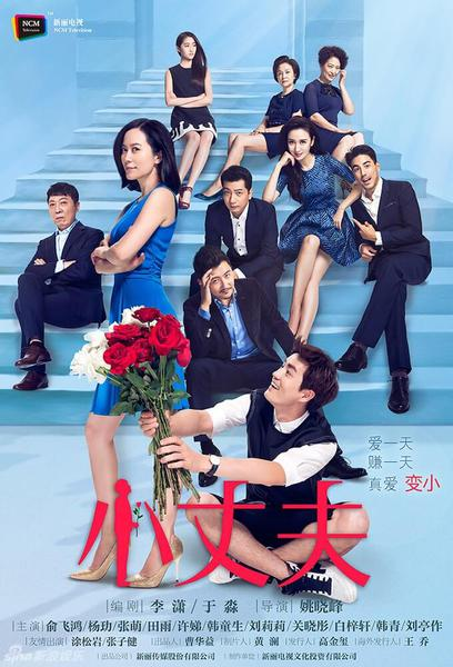 TV ratings for May-December Love 2 (小丈夫) in Argentina. Hunan Television TV series