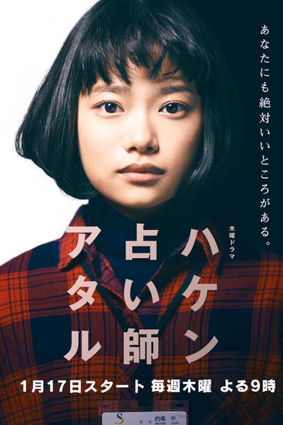 TV ratings for Temp Staff Psychic Ataru (ハケン占い師アタル) in the United Kingdom. TV Asahi TV series