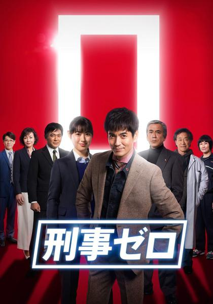 TV ratings for Detective ZERO (刑事ゼロ) in Mexico. TV Asahi TV series