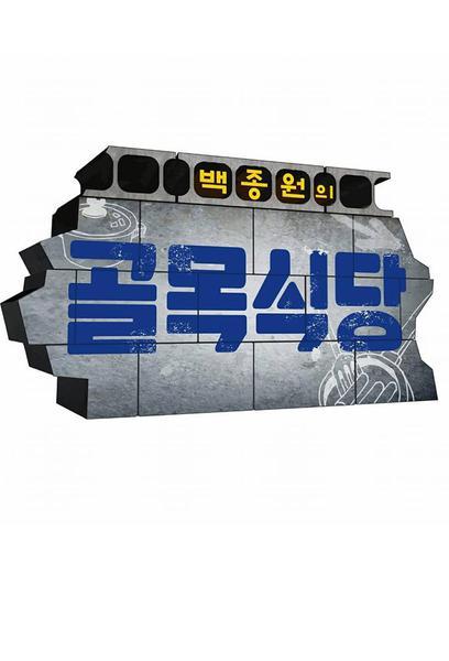 TV ratings for Baek Jong-won's Food Truck (백종원의 푸드트럭) in South Africa. SBS TV series
