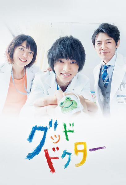 Good Doctor (グッド ドクター)