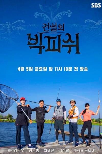 TV ratings for Legendary Big Fish in New Zealand. SBS TV series