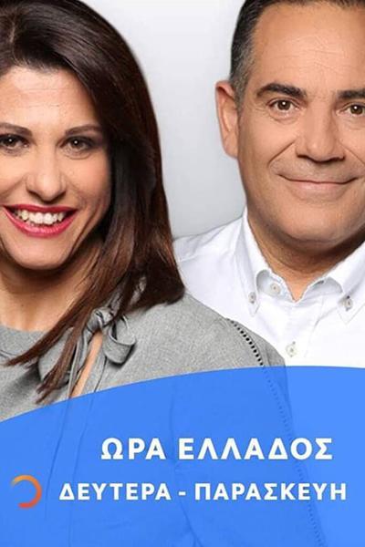 TV ratings for Ora Elladas (Ώρα Ελλάδας) in South Korea. ERT1 TV series