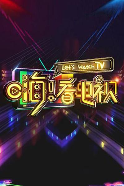 TV ratings for 嗨!看电视 in South Korea. Hunan Television TV series