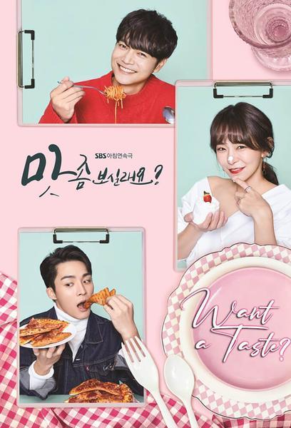 TV ratings for Wanna Taste? (맛 좀 보실래요?) in Philippines. SBS TV series