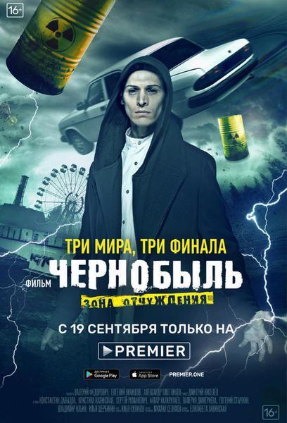 TV ratings for Чернобыль. Зона Отчуждения in South Africa. ТНТ TV series