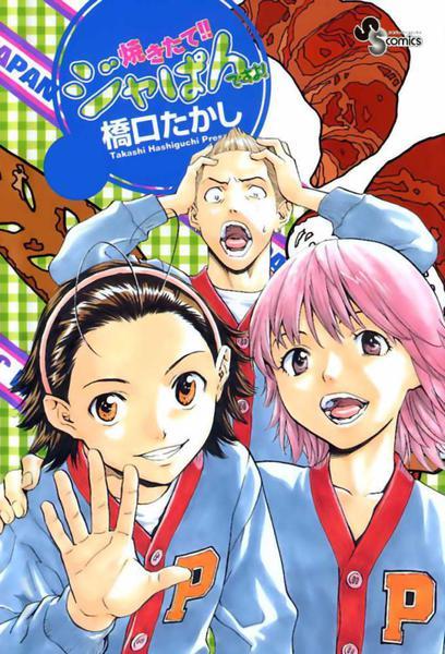 TV ratings for Yakitate!! Ja-pan in Canada. TV Tokyo TV series