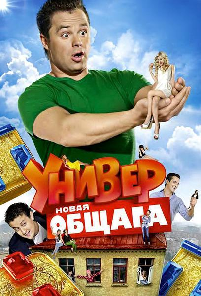 TV ratings for Univer. Novaya Obschaga in the United States. ТНТ TV series