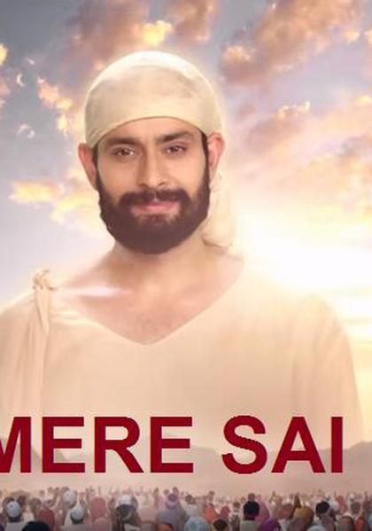 Mere Sai - Shraddha Aur Saburi (मेरे साई - श्रद्धा और सबुरी)