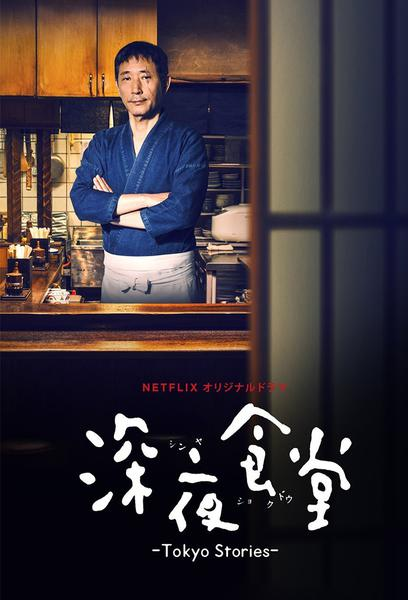 TV ratings for Midnight Diner: Tokyo Stories in Brazil. Netflix TV series