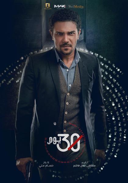 TV ratings for 30 Youm in India. Selmedia TV series