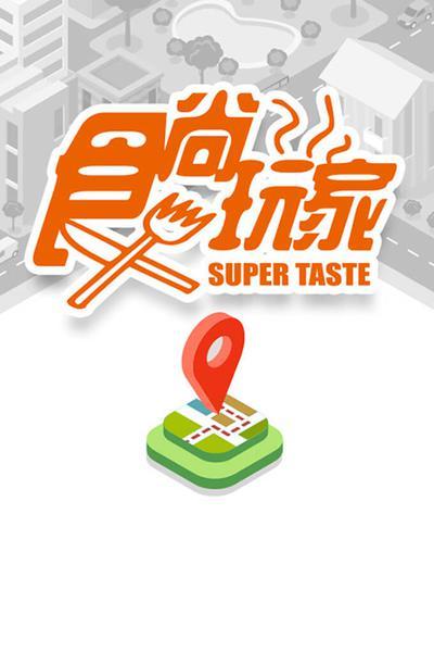 TV ratings for Super Taste in Chile. TVBS TV series