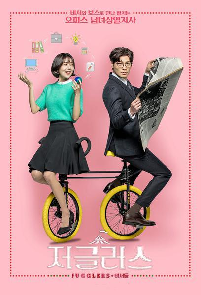 TV ratings for Jugglers in Germany. KBS2 TV series