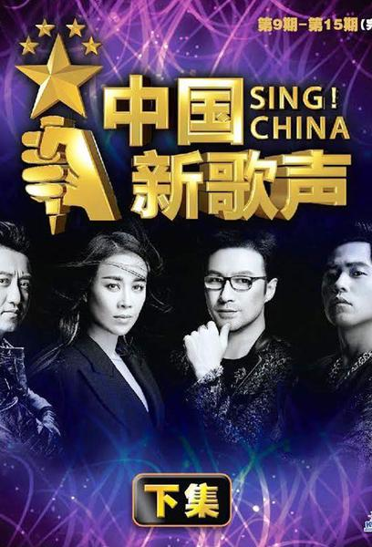 TV ratings for Sing! China (中国新歌声) in Mexico. Zhejiang Television TV series