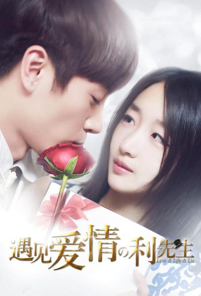TV ratings for Love & Life & Lie (遇见爱情的利先生) in the United States. Zhejiang Television TV series