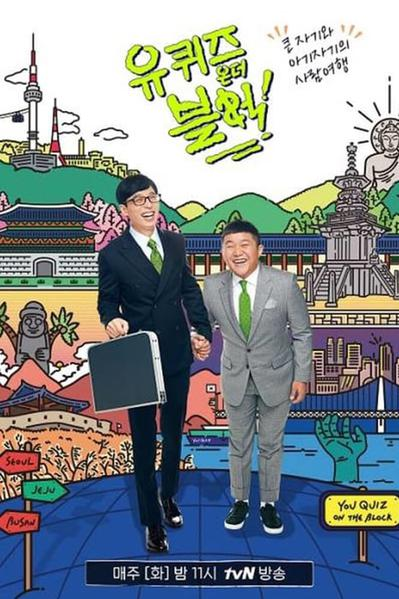 TV ratings for You Quiz On The Block in South Korea. tvN TV series