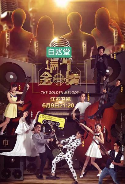 TV ratings for Golden Melody (金曲撈) in Spain. Jiangsu Television TV series