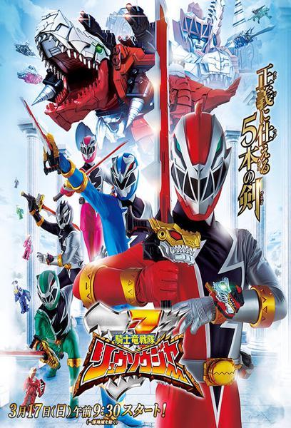 TV ratings for Kishiryu Sentai Ryusoulger in the United States. TV Asahi TV series