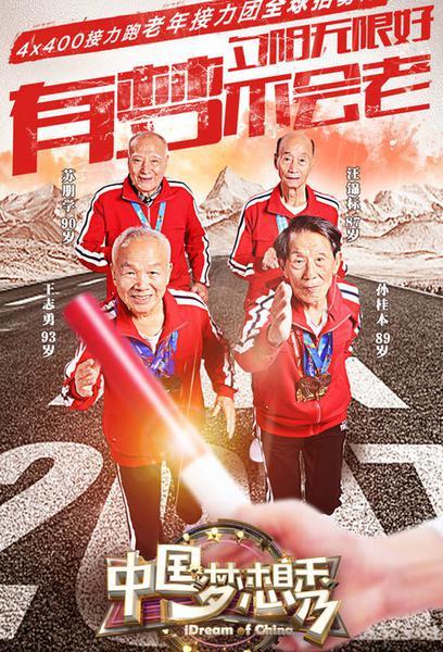 TV ratings for Chinese Dream Show (中国梦想秀) in Brazil. Zhejiang Satellite TV TV series