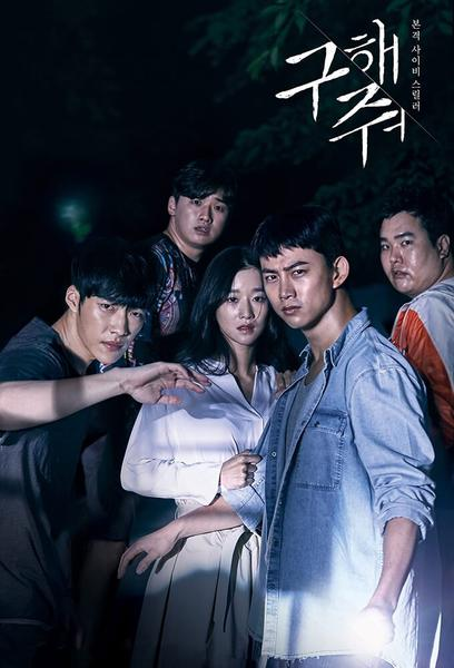 TV ratings for Save Me in the United States. OCN TV series