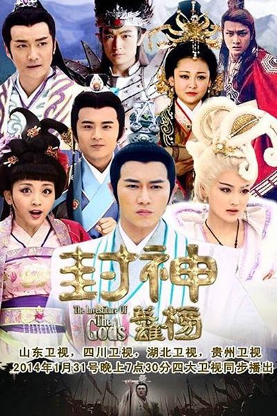 TV ratings for The Investiture Of The Gods in the United States. Shandong Television TV series