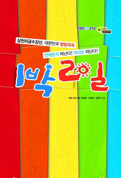 TV ratings for 2 Days & 1 Night (1박 2일) in the United Kingdom. KBS TV series
