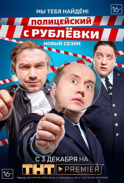 TV ratings for Politseyskiy S Rublyovki in the United States. ТНТ TV series