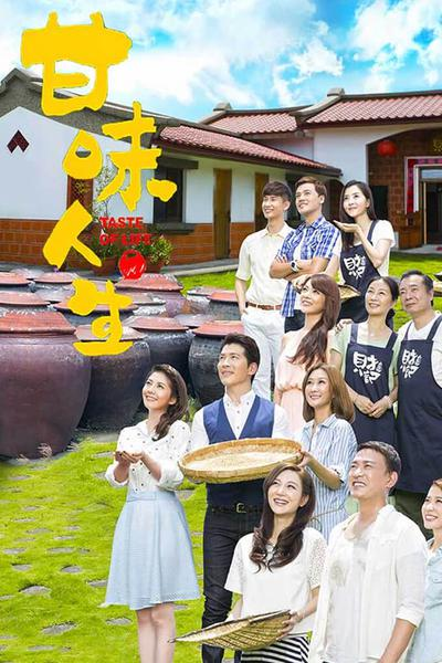 TV ratings for Taste Of Life (甘味人生) in Mexico. SET Taiwan TV series